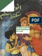 Anusha Aur Sikandar E Azam-Part 03-M Yunus Hasrat-Feroz Sons-1979