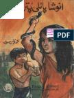 Anusha Patli Puttar Main-Part 05-M Yunus Hasrat-Feroz Sons-1979