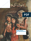 Anusha Ki Wapsi-Part 07-M Yunus Hasrat-Feroz Sons-1979