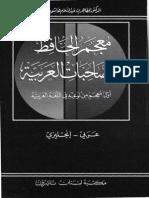 معجم الحافظ للمتصاحبات العربية - عربي إنجليزي