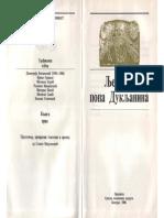 Ljetopis Popa Dukljanina.pdf