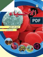 Biology 1sec STUDENT 2014