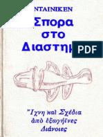 ΣΠΟΡΑ ΣΤΟ ΔΙΑΣΤΗΜΑ ΝΤΑΙΝΙΚΕΝ