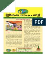 Sangam Vartha IV Issue