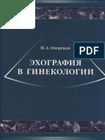 1128352 029ED Ozerskaya i a Ehografiya v Ginekologii