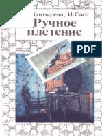 Шантырева Ручное Плетение 1992