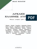Αρχαίοι Έλληνες Λυρικοί - http://www.projethomere.com