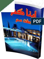 Apna Gher by Effat Sehar Urdu Novels Center (Urdunovels12.Blogspot.com)