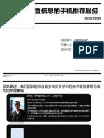 商务报告:基于个人位置信息的手机推荐服务