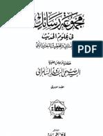 Majmu'atur Rasail fi 'Ulum al-Hadits