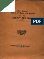 Lokaprakasha - Kshemendra