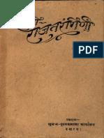 Hindi Rajatarangini I - G.K. Dwivedi