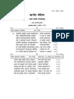 Rigveda Sanskrit Only