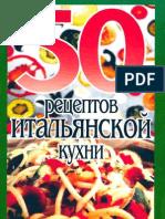 50 Рецептов Итальянской Кухни50 Рецептов Итальянской Кухни50 Рецептов Итальянской Кухни50 Рецептов Итальянской Кухни50 Рецептов Итальянской Кухни50 Рецептов Итальянской Кухни50 Рецептов Итальянской Кухни