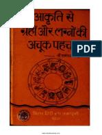 Akriti Se Graha Aur Lagna Ki Pahchan