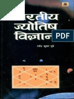 Bhartiya Jyotish Vijyan Pb by Ravindra Kumar Dubey