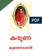 Karuna - Kumaranasan