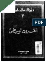 موسوعة تاريخ الحضارات العام - الجزء الثالث