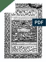 Ad-Durruth-Thameen-Fi-Mubashirat-e-Nabiu-l.pdf