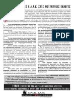 10συν3 λόγοι καραβι.pdf
