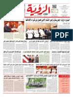Alroya Newspaper 06-05-2014