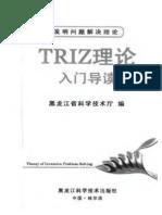 TRIZ创新理论