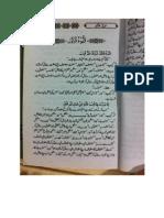 Sharah for Awamil Un Nahw Azeez_e_nahw_book incomplete