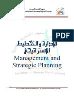 التخطيط الاستراتيجي