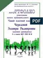 Портфолио - Чередова Э.Р. - МОУ СОШ №18