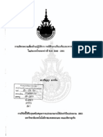 Operational Risk Management Comparative Case Study of Commercial Banks in Thailand During 2006-2008
