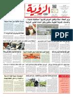Alroya Newspaper 07-05-2014