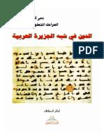 ابكار السقاف..الدين في شبه الجزيرة العربية