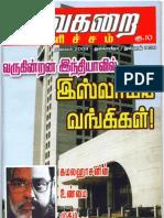 Unnai Pol Oruvan - Kamal Haasan  - Vaigarai Velicham Monthly