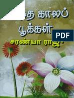 Vasantha Kaala Pookkal