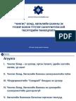 20140506 for UAB-iin Zuvluld-last File
