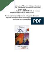 Перри Джеймс, Пост Джеральд - Введение в Oracle 10g