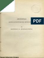 Боривоје Дробњаковић - Јасеница