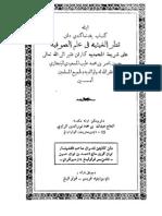 Qadr Ghaisiyah Fi Ilm Sufiah - Jawi