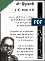 Ambedkar Poster
