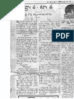 Vraata Koota Article, AndhraPatrika 1942,రచన:కొత్త సత్యనారాయణ చౌదరి