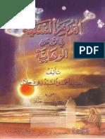 الدرر السنية في الرد على الوهابية - أحمد زيني دحلان