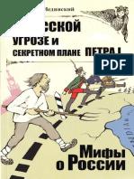 Мединский В.Р. О Русской Угрозе и Секретном Плане Петра 1 (Мифы о России). 2010