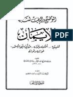 التوضيح والبيان لشجرة الإيمان للشيخ عبد الرحمان بن ناصر السعدي