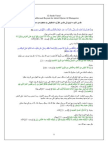 ommentary of Surah Yusuf from Tafsir Adhwaaal Bayaan Fee Tafsiril Quran of Al Shanqeetee