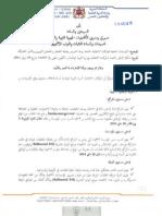 الإجراءات العملية للحركة الانتقالية13-14.pdf