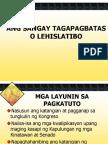 Ang Sangay Tagapagbatas