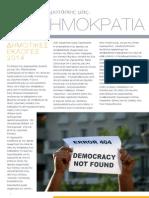 Πρόγραμμα Για Τη Δημοκρατία