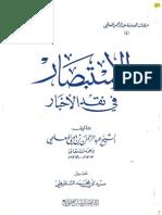 الاستبصار في نقل الاخبار للعلامة عبد الرحمن بن يحي المعلمي -