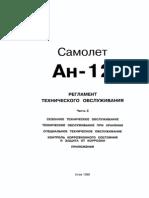 АН-12