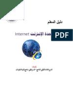 دليل المعلم وحدة الإنترنت للصف الخامس